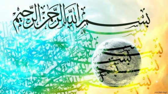 طرح های زیبا و جدید بسم الله الرحمن الرحیم
