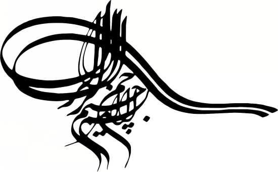 طرح گرافیکی بسم الله الرحمن الرحیم