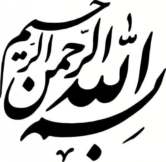 طرح زیبا و جالب بسم الله الرحمن الرحیم
