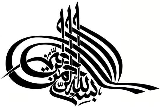 طرح های گرافیکی بسم الله الرحمن الرحیم
