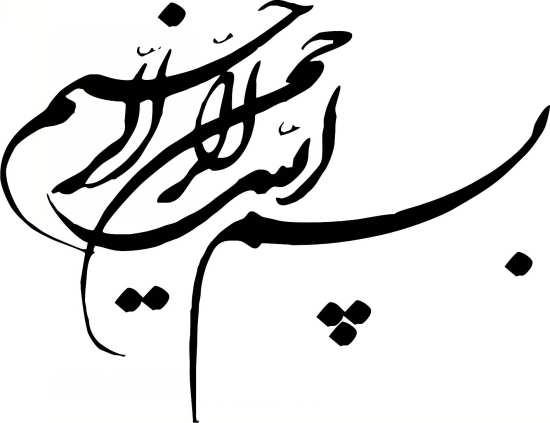 طرح بسم الله الرحمن الرحیم زیبا برای ورد