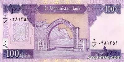 واحد ارزی افغانستان
