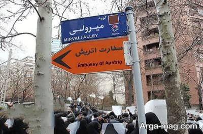 سفارت اتریش در تهران