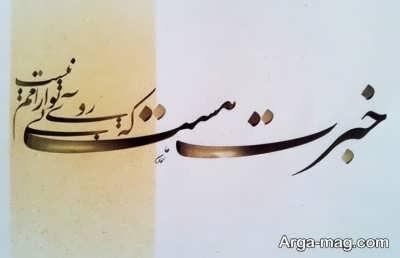 غزلیات عاشقانه و پرمحتوی سعدی