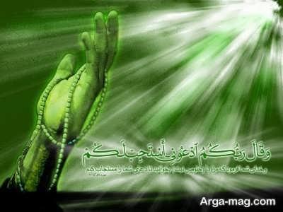 خواندن نماز استجابت دعا