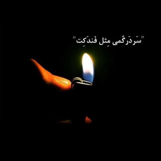 عکس نوشته زیبا و جالب برای پروفایل