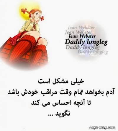 جملات دلنشین جین وبستر