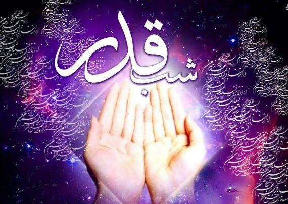 اعمال شب 21 ماه رمضان