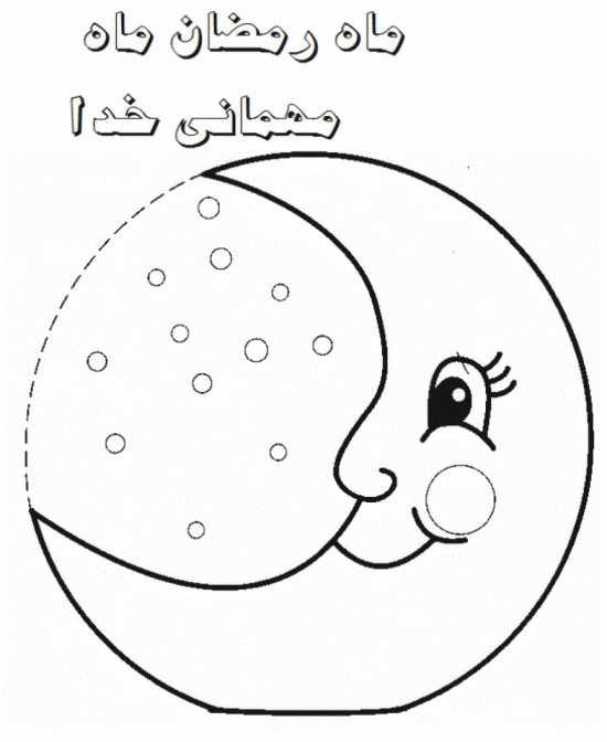 نقاشی زیبا و کودکانه ماه رمضان