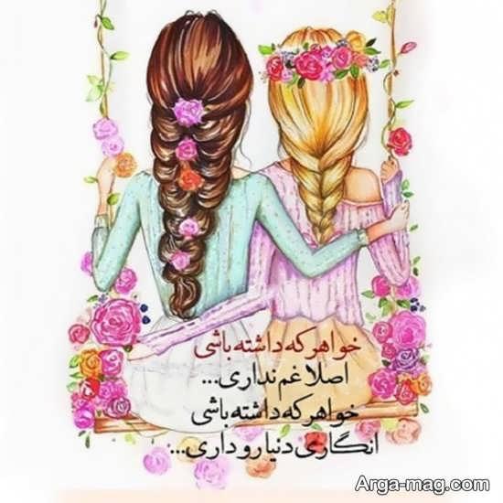 گالری عکس نوشته در مورد خواهر