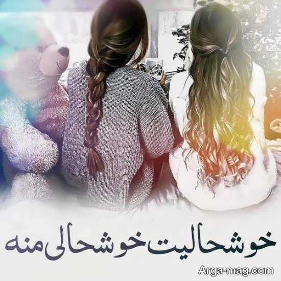تصویر نوشته در مورد خواهر