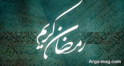 انواع شعر درباره ماه رمضان