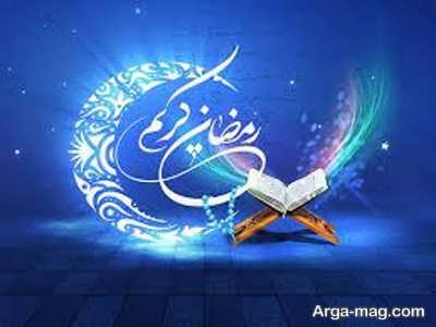 اشعار دلنشین در مورد ماه مبارک رمضان
