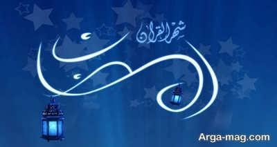 اشعار متفاوت در مورد ماه مبارک رمضان