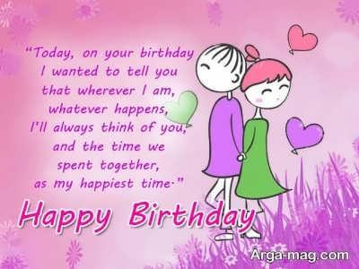 شعر عاشقانه برای تبریک تولد