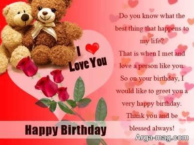 شعر زیبا و پرمحتوی برای تبریک تولد