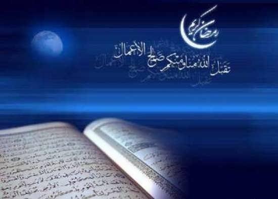 تصاویر مخصوص ماه رمضان