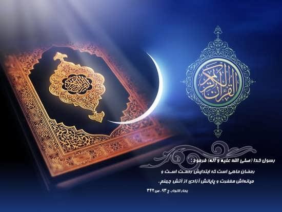 ماه رمضان و عکس های مربوط به آن