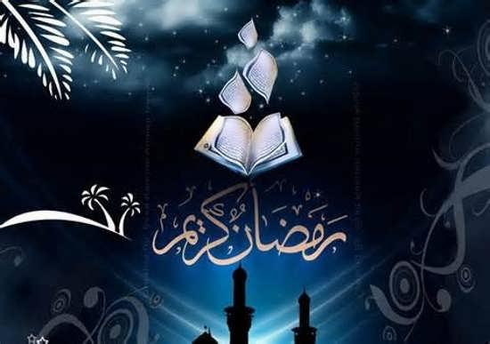 عکس مخصوص ماه مبارک رمضان