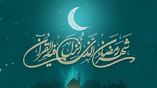 ماه رمضان و عکس های خاص آن