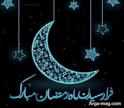 انواع اس ام اس تبریک ماه رمضان