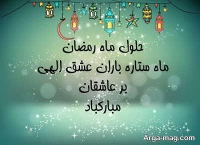 متن های جدید تبریک ماه رمضان