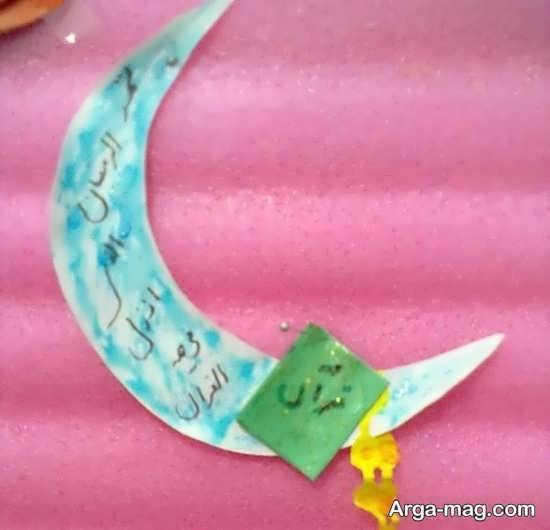 کاردست ساز کودکانه خواستنی ماه رمضان