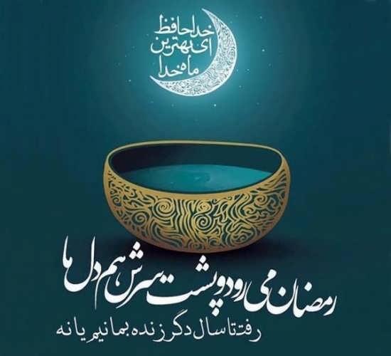 جالب ترین عکس پروفایل ماه رمضان