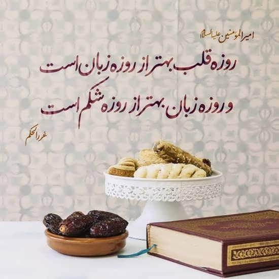 تصویر نوشته خواستنی ماه رمضان برای پروفایل