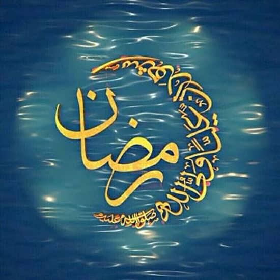 تصویر نوشته بی نظیر ماه رمضان برای پروفایل