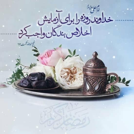 پروفایل فوق العاده درباره ماه رمضان