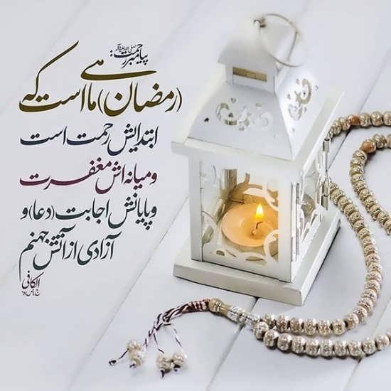 قشنگ ترین عکس پروفایل ماه رمضان