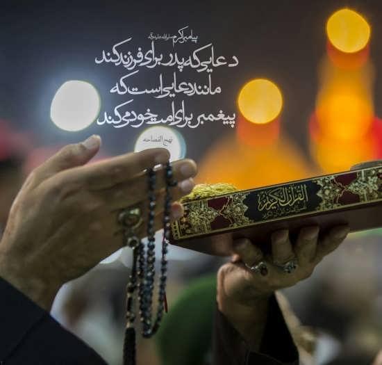 پروفایل منحصر به فرد درباره ماه رمضان