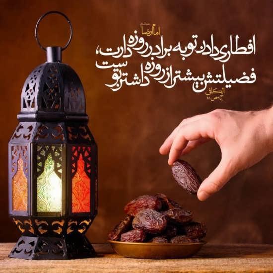 تصویر نوشته جالب ماه رمضان برای پروفایل