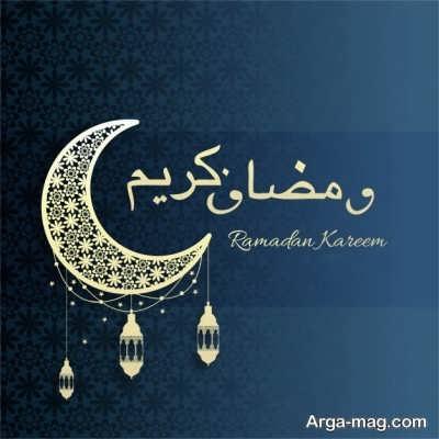 اس ام اس تبریک ماه رمضان با متن های زیبا به افرادی که دوستشان داریم