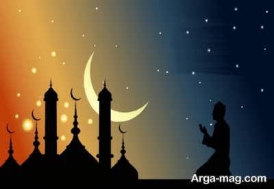 اس ام اس تبریک برای ماه رمضان