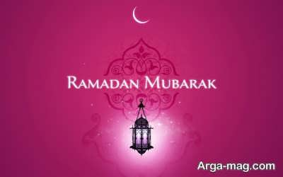 اس ام اس تبریک پرمحتوی برای ماه رمضان