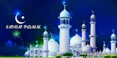 اس ام اس جدید برای تبریک ماه رمضان