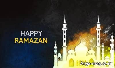 پیامک تبریک برای ماه رمضان