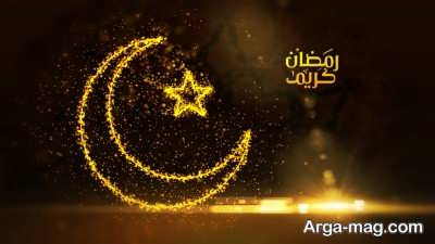 اس ام اس تبریک زیبا برای ماه رمضان