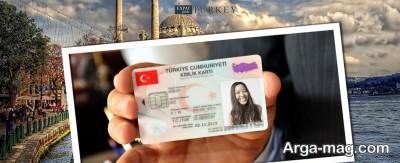 اقامت دائم در ترکیه