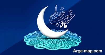 متن دعوت به مهمانی متن درباره ماه رمضان با جملات زیبا و مفهومی