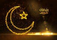متن درباره ماه رمضان