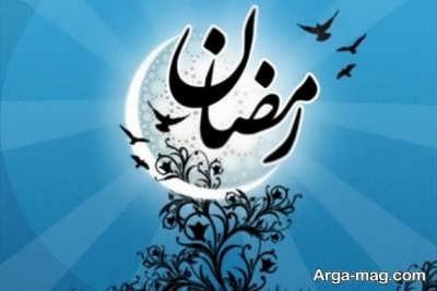 پیام های ناب در مورد ماه رمضان