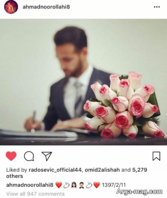 احمد نوراللهی ازدواج کرد