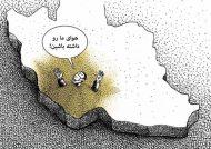 تصویری طنزگونه از اوضاع آب و هوای اهواز