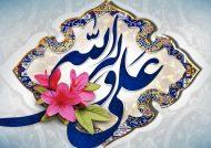 متن زیبا برای عید غدیر خم
