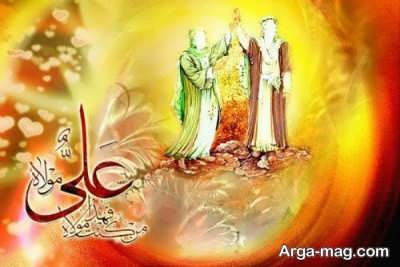 تبریک زیبا برای عید غدیر خم