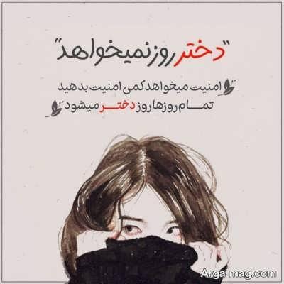 جمله زیبا برای روز دختر