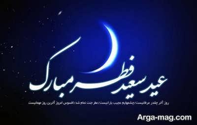 متن زیبا و دلنشین برای تبریک عید فطر